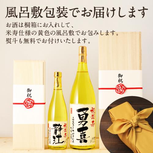 米寿祝いのプレゼント包装について