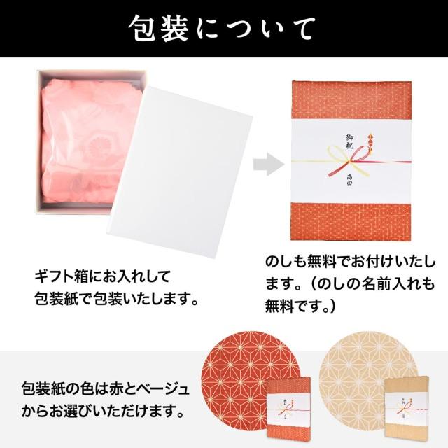 【還暦(60歳)お祝いのプレゼントに】お母さん向けピンクちゃんちゃんこは熨斗・包装無料
