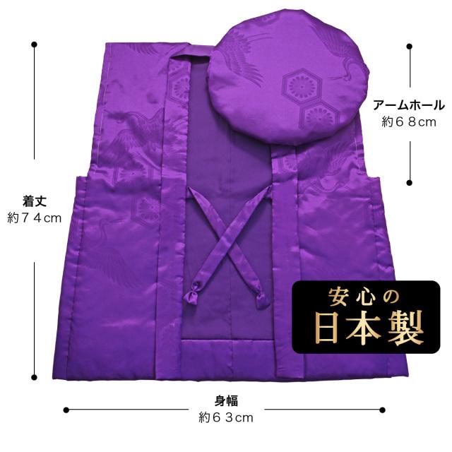 【古希祝い(70歳)・喜寿祝い(77歳)・卒寿祝い(90歳)のプレゼントに】紫色ちゃんちゃんこのサイズ