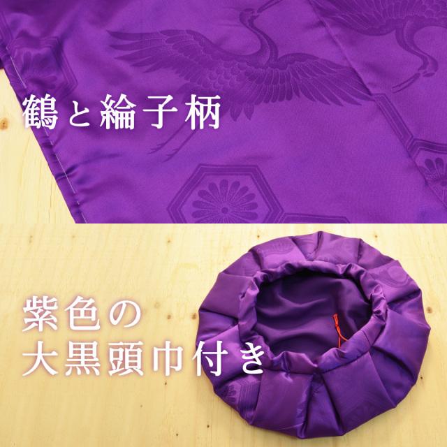 【古希祝い(70歳)・喜寿祝い(77歳)・卒寿祝い(90歳)のプレゼントに】紫色ちゃんちゃんこの柄と大黒頭巾