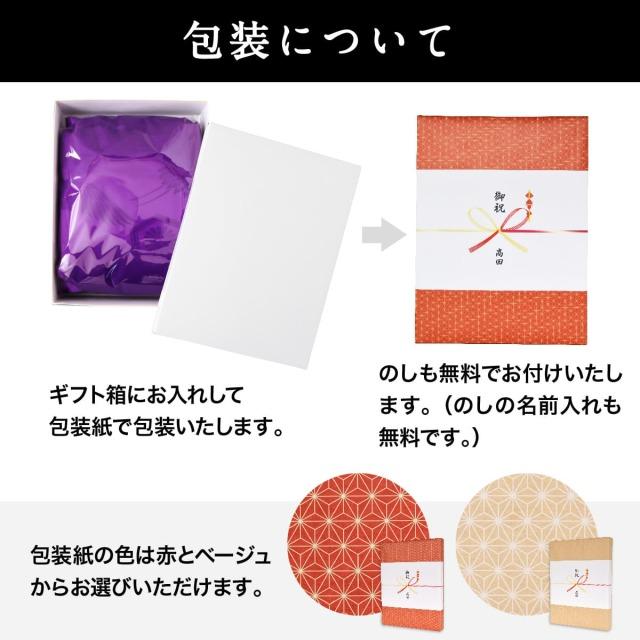 【古希祝い(70歳)・喜寿祝い(77歳)・卒寿祝い(90歳)のプレゼントに】紫色ちゃんちゃんこは熨斗・包装無料