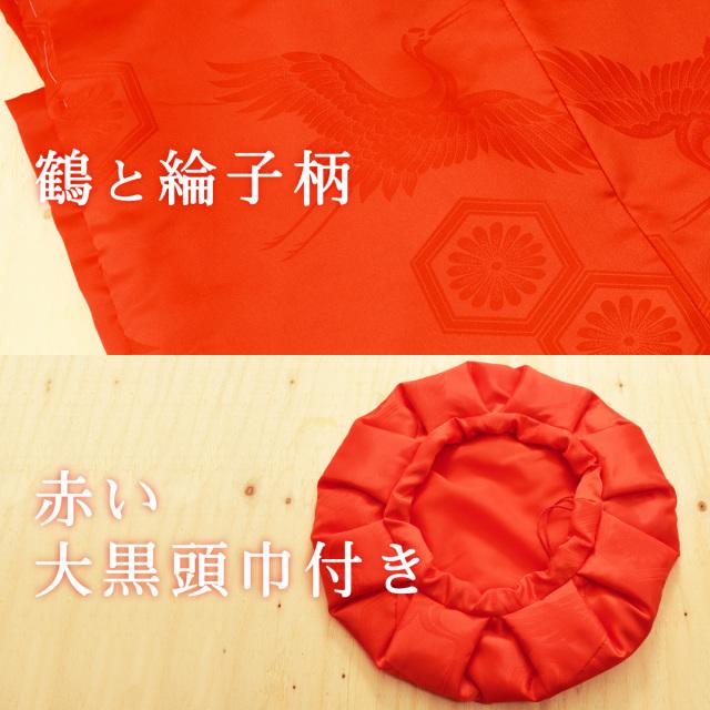 【還暦(60歳)お祝いのプレゼントに】赤色ちゃんちゃんこ綸子柄と大黒頭巾