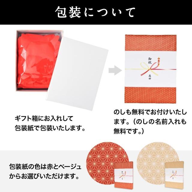 【還暦(60歳)お祝いのプレゼントに】赤色ちゃんちゃんこは熨斗・包装無料