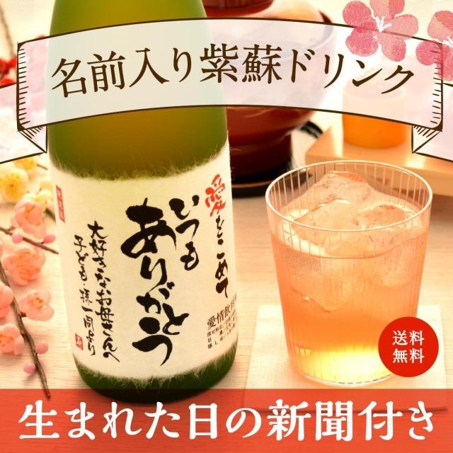 名前入り紫蘇ジュース 生まれた日の新聞付き【送料無料】