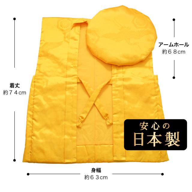 【傘寿(80歳)・米寿(88歳)のお祝いに】黄色ちゃんちゃんこのサイズ
