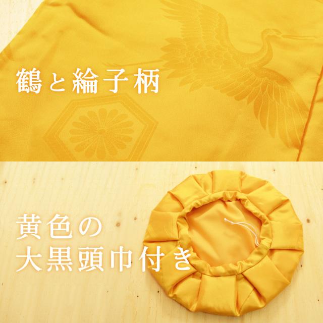 【傘寿(80歳)・米寿(88歳)のお祝いに】黄色ちゃんちゃんこの柄と大黒頭巾