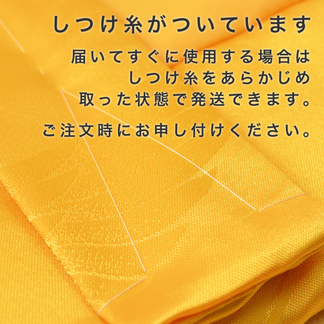 【傘寿(80歳)・米寿(88歳)のお祝いに】黄色ちゃんちゃんこはしつけ糸がついています