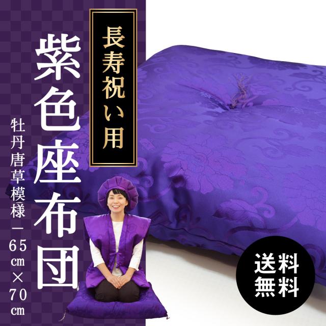 【古希祝い(70歳)・喜寿祝い(77歳)・卒寿祝い(90歳)のプレゼントに】[座布団]牡丹唐草模様65cm×70cm(綿量1.6kg)| 紫色