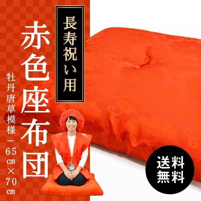 【還暦(60歳)お祝いのプレゼントに】[座布団]牡丹唐草模様65cm×70cm(綿量1.6kg)| 赤色