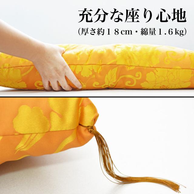 【傘寿(80歳)・米寿(88歳)のお祝いに】黄色座布団の厚み