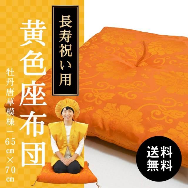 【傘寿(80歳)・米寿(88歳)のお祝いに】[座布団]牡丹唐草模様65cm×70cm(綿量1.6kg)| 黄色