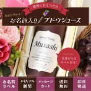 生まれ年のメモリアル新聞付き!名入れ巨峰ジュース【500ml】