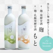 体にやさしい麹・発酵ドリンクセット「麹・発酵甘酒 麹」「麹・乳酸発酵甘酒 もと」