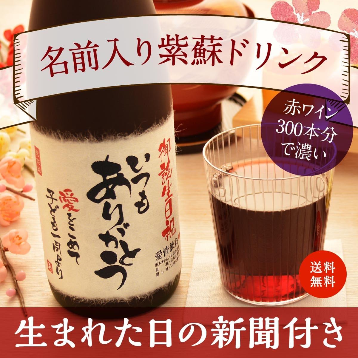 名前入り紫蘇ジュース「紫蘇レスベラ」【送料無料】