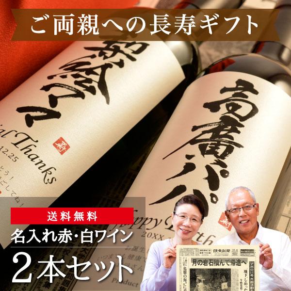 記念日の新聞付きオリジナル漢字ワイン≪粋≫【赤白2本セット】【750ml×2本】