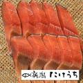 きー246 ユーコン産 本造り鮭(10切)