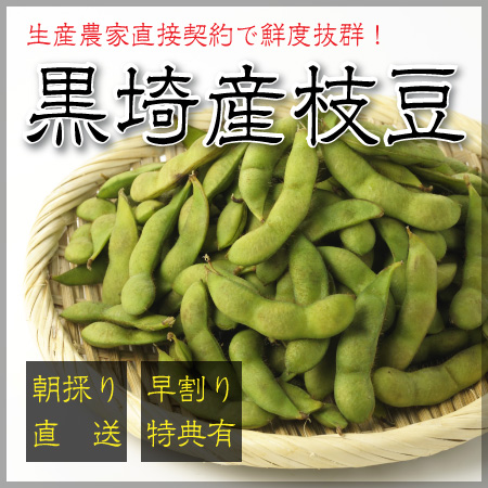 黒埼産枝豆