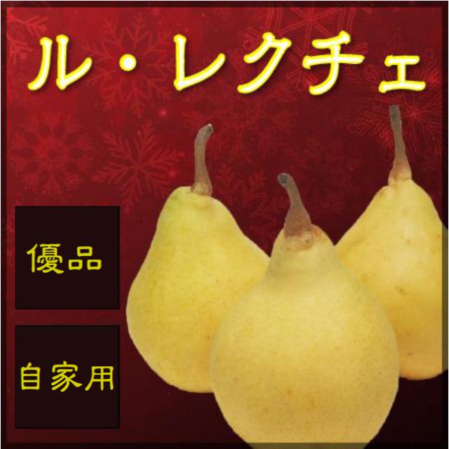 ルレクチェ(洋梨) 自家用(優品) 2kg(5個~6個) スイート果樹園
