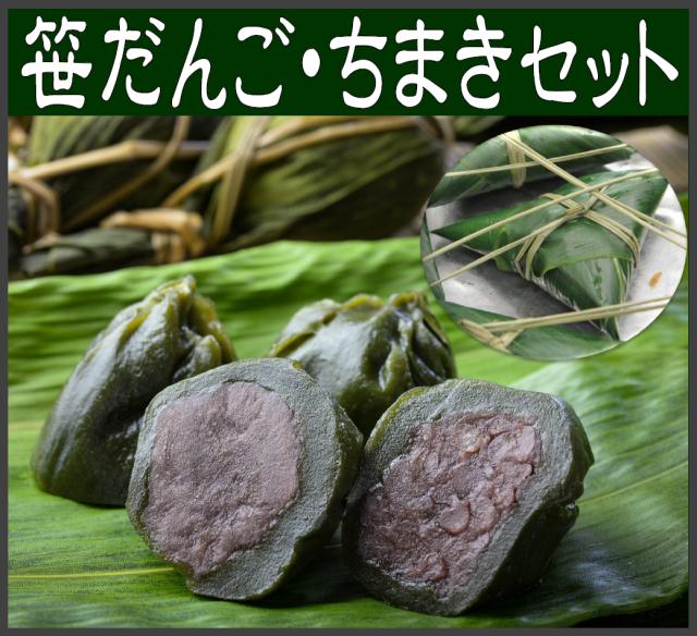 【笹団子・ちまきセット】無添加・手づくり老舗菓子舗の笹だんご・ちまきセット(各10個)