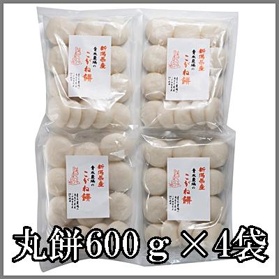 新潟産こがね餅(丸餅600g4袋) 青木農場