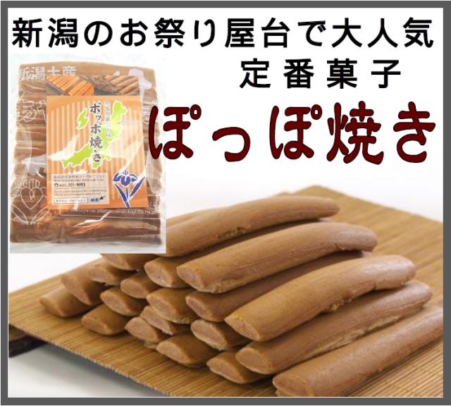 【ぽっぽ焼き】新潟屋台の大人気定番菓子(30本入り)