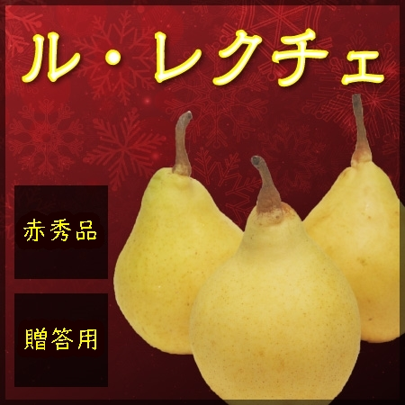 ルレクチェ(洋梨) 贈答用・赤秀品 3kg(7個~9個) 佐藤梨園 送料無料