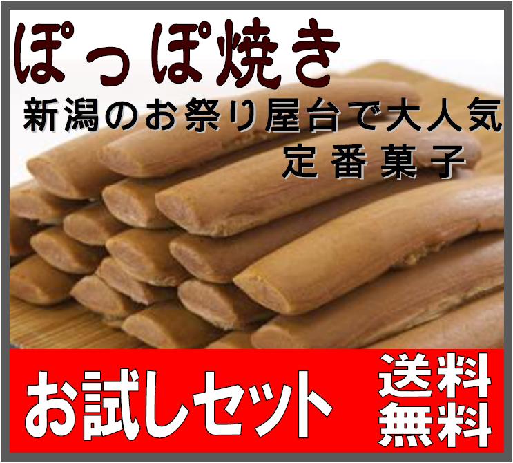 【ぽっぽ焼き】新潟屋台の大人気定番菓子お試しセット(10本入り)送料無料