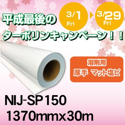 2019ca-sp150-1370x30m