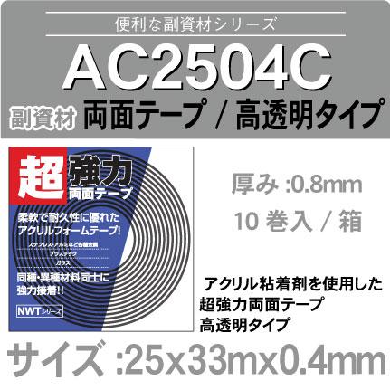 AC2504C25x33mx08mm.jpg