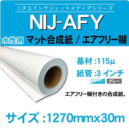 NIJ-AFY-1270x30m.jpg