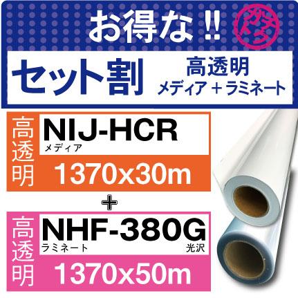 HCR_380G