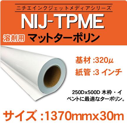 NIJ-TPME-1370x30m.jpg