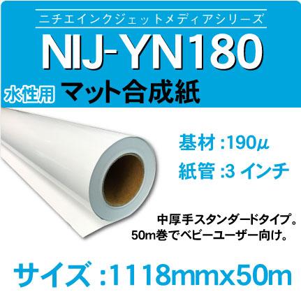 NIJ-YN180-1118x50m.jpg