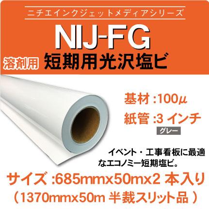 fg-685x50mx2