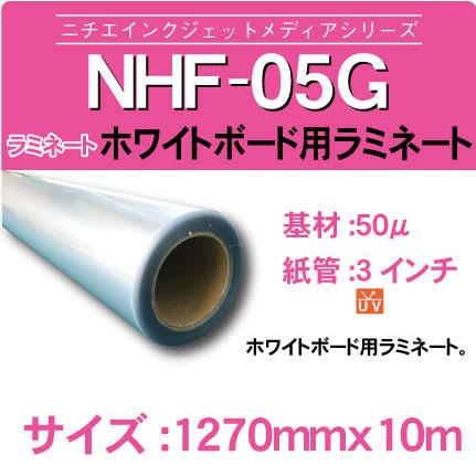 NHF-05G-1270x10m.jpg