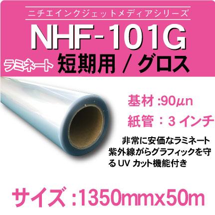 101G-1350x50m