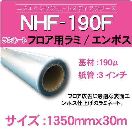 NHF-190F-1350x30m.jpg