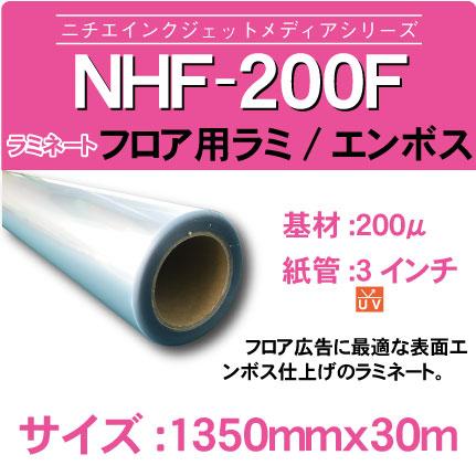 NHF-200F-1350x30m.jpg