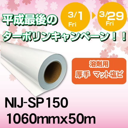 2019ca-sp150-1060x50m