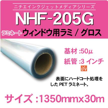 NHF-205G-1350x30m.jpg