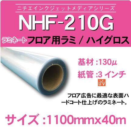 NHF-210G-1100x40m.jpg