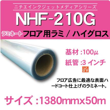 NHF-210G-1380x50m.jpg