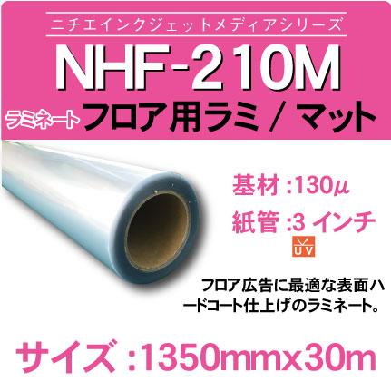 NHF-210M-1350x30m.jpg