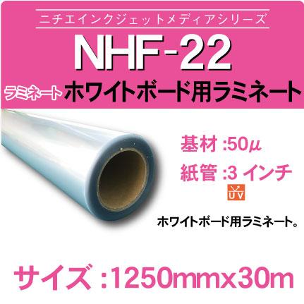 NHF-22-1250x30m.jpg
