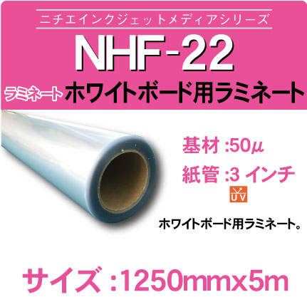 NHF-22-1250x5m.jpg
