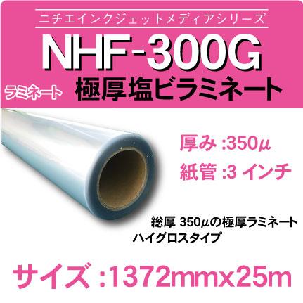 300G-1372x25m