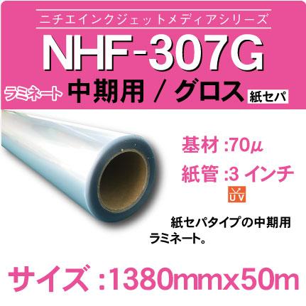 307Gkami-1380x50m