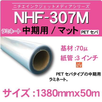 307MPET1380x50m
