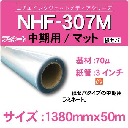 307Mkami-1380x50m