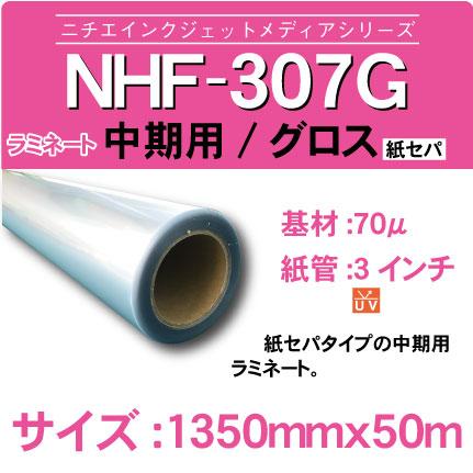 307gkami-1350x50m